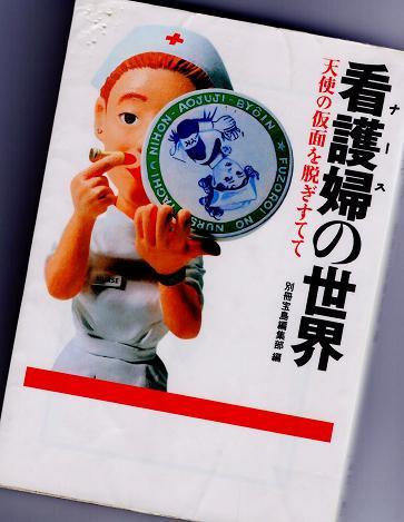 27 看護婦の世界 別冊宝島編集部編img031