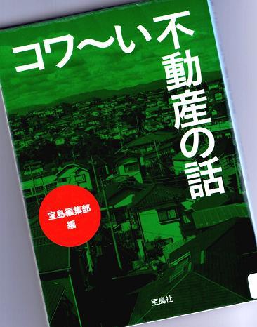 28 コワ~い不動産の話宝島編集部編img030