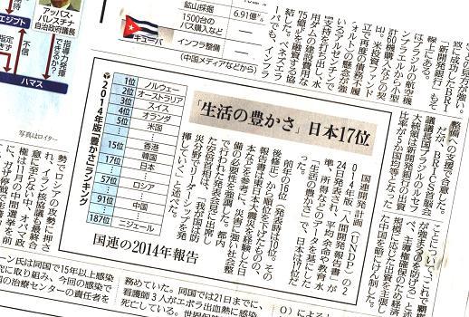 7 新聞記事img016