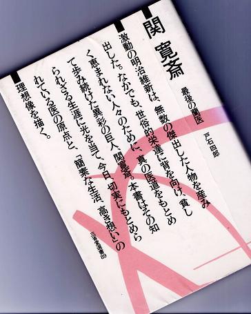 3 関寛斎ー最後の蘭医 戸石四郎mg034
