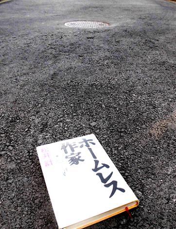 3 ホームレス作家 松井 計CIMG1075