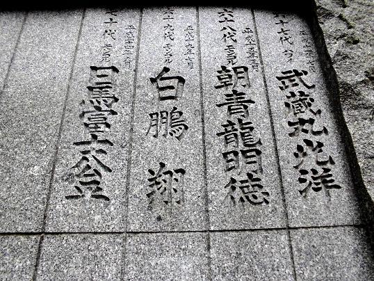 3 14.8.29深川不動、富岡八幡神輿CIMG1253 (19)