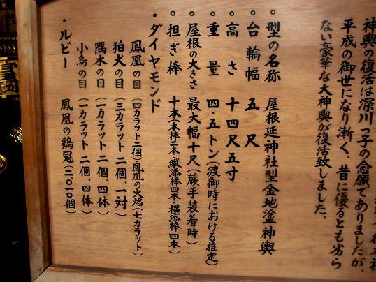 14.8.29深川不動、富岡八幡神輿CIMG1253 (32)