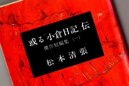 松本清張img053