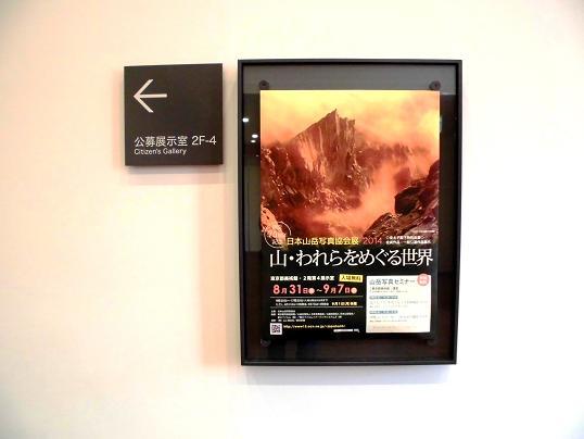 2 14.9.5 上野 新制作、芸大祭CIMG1486 (31)