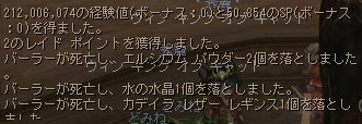 4/16 バーラードロップ(業火バラ水晶コース)