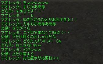 5/16 お仕置きねっ>w<
