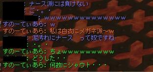 いきなりシャウト!