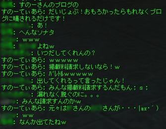 4/16 カルバラにて密談?!w