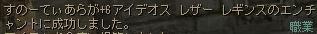 3/20 アイデ軽下+6成功