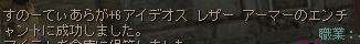 3/20 アイデ軽上+6成功