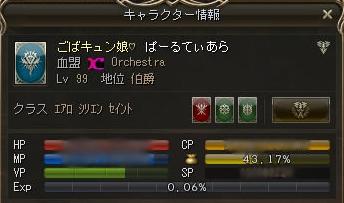 4/12 ぱーるのデュアルエアロもLv99達成!