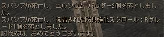 3/31 極スパドロップ