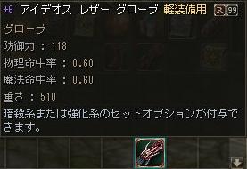 4/20 アイデ軽手+6成功