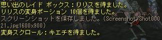 これをもらうために・・・?!ヽ(`Д´)ノ