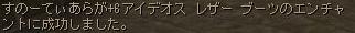 4/20 アイデ軽足+6成功