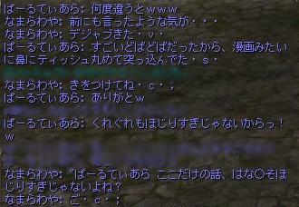 4/1 鼻血だいじょーぶ・s・?