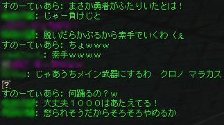 4/20 カルバラにて3人目の勇者?!