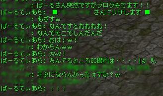 3/26 衝撃の告白?!