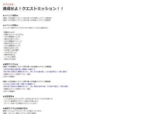 5/20~ 経験SP2倍&ドロップ3倍イベ