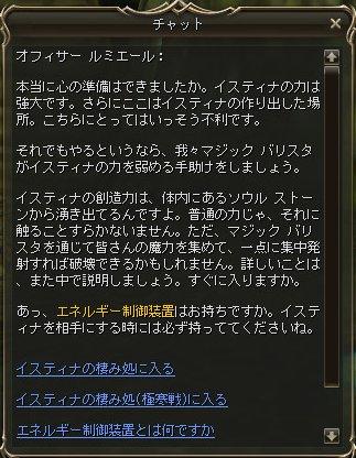 5/21 極イス開いてるか見てみた・w・