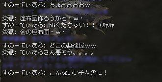 5/22 ヒドイ言われよう・・・=w=