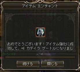 5/28 カデ重下OE!