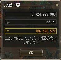 5/23 エキムス分配額