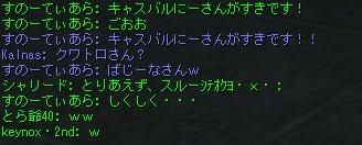 6/7 スルーの刑に・・・