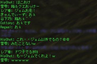 6/8 Nイスティナ 箱からどわこが?!