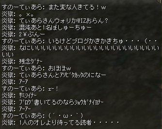 6/11 某氏との会話・x・