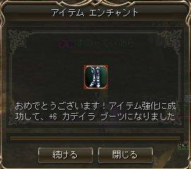 6/16 カデ重足 +6成功!>w<b