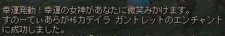 7/11 OE時に幸運発動!