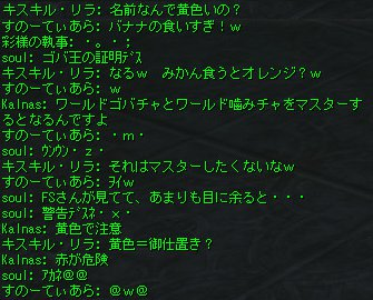 イエロー→赤に?!@@