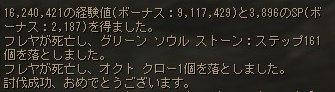 7/23 フレヤ消化でも現物ドロップ!