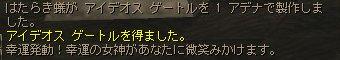 7/24 アイデ重下成功!
