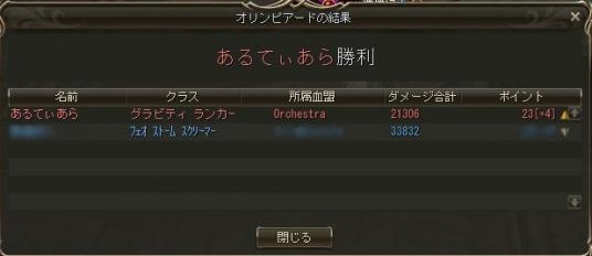 オリンガチ勝負で勝てたっ(・・