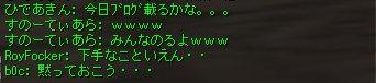 8/4 遅くなりましたが・・・載っけたヨ?w