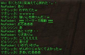 8/12 バリアー第2弾!途中の会話~・w・