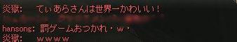 8/18 これは・・・ヒドイ!>w<