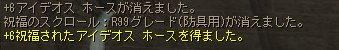 8/22 アイデローブ下祝化成功!