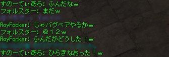 8/25 開き直った!w