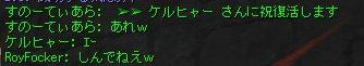 8/26 死んでないしっ