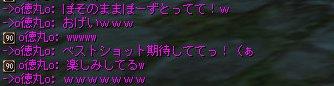8/28 ポーズとってみて~~w