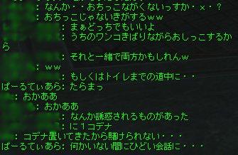 8/28 95カル中に・・・