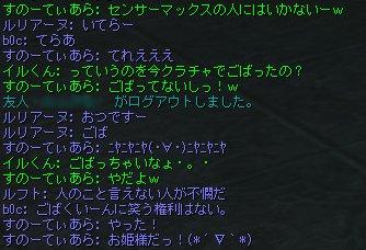 9/2 ごばくいーん?!