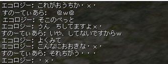 9/8 濡れ衣!!