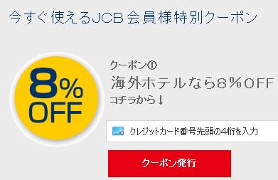 jcb off