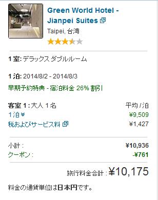 140621 10175円Expedia - コピー