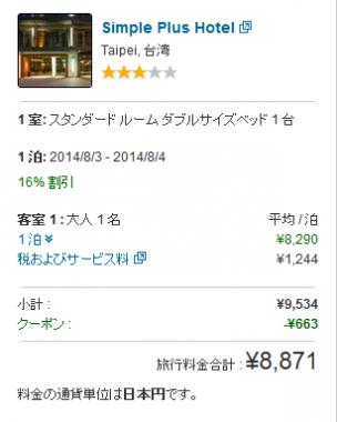 140622予約8871円Expedia - コピー